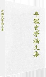 Book Cover - Nianjian lishi xuepai lunwen xuanji