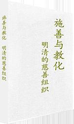 Book Cover - Shishan yu jiaohua: Ming-Qing di cishan zuzhi