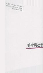 Book Cover - Funu yu shehui