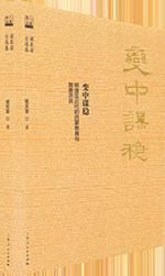 Book Cover - Bian zhong mou wen: Míng qing zhi jindai de qimeng jiaoyu yu shi shan jipín