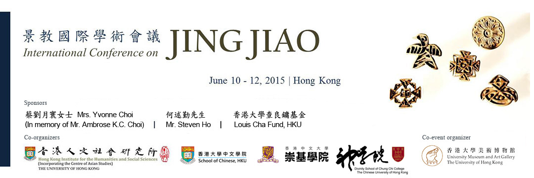 "An International Conference on ""Jing Jiao"""