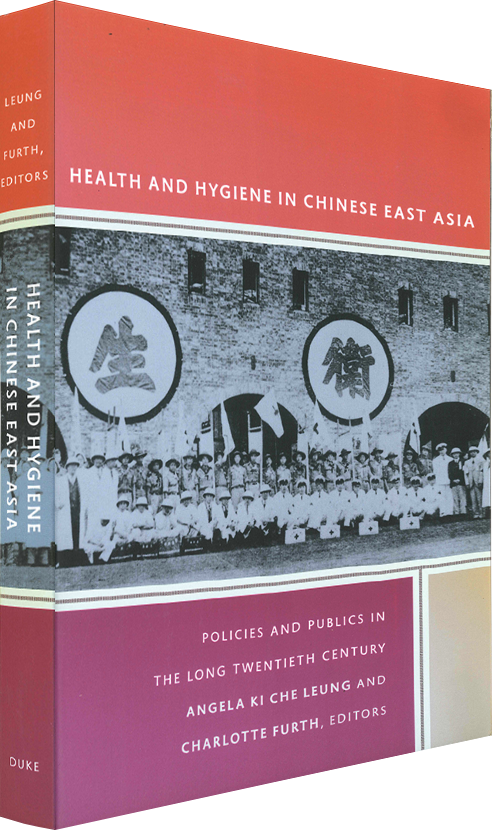 Book Cover - Health and Hygiene in Chinese East Asia: Policies and Publics in the Long Twentieth Century