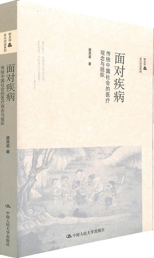 Book Cover - Miandui jibing: Chuantong zhongguo shehui de yiliao guannian yu zuzhi (In Face of Illness)