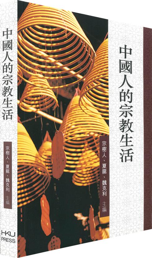 宗樹人、夏龍、魏克利主編,中國人的宗教生活,香港大學出版社,2014。