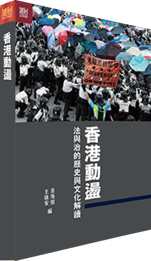 香港動盪: 法與治的歷史與文化解讀