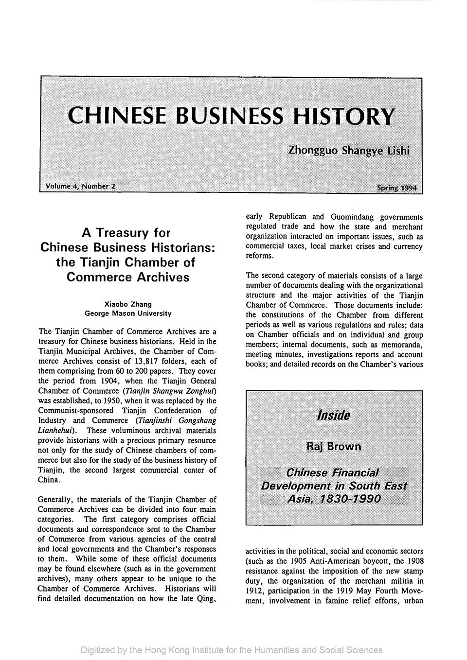 Cover of Chinese Business History Journal Volume 4, Number 2