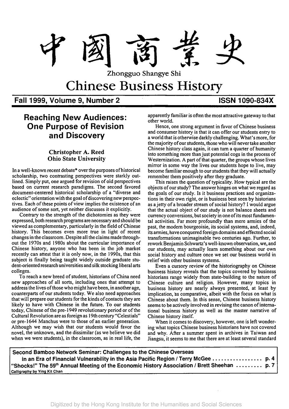 Cover of Chinese Business History Journal Volume 9, Number 2