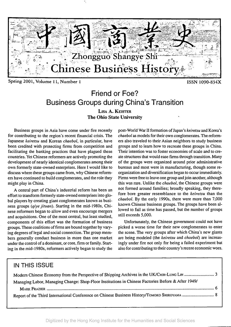Cover of Chinese Business History Journal Volume 11, Number 1