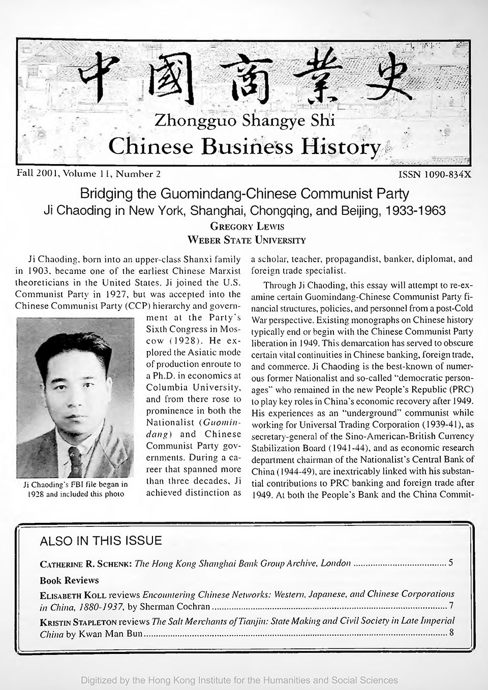 Cover of Chinese Business History Journal Volume 11, Number 2