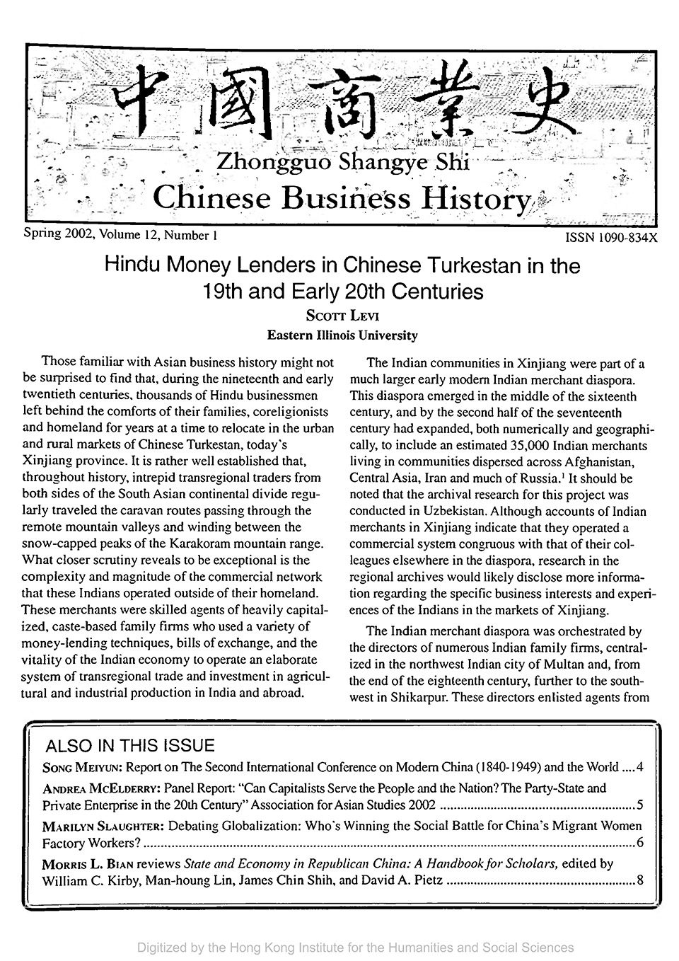 Cover of Chinese Business History Journal Volume 12, Number 1