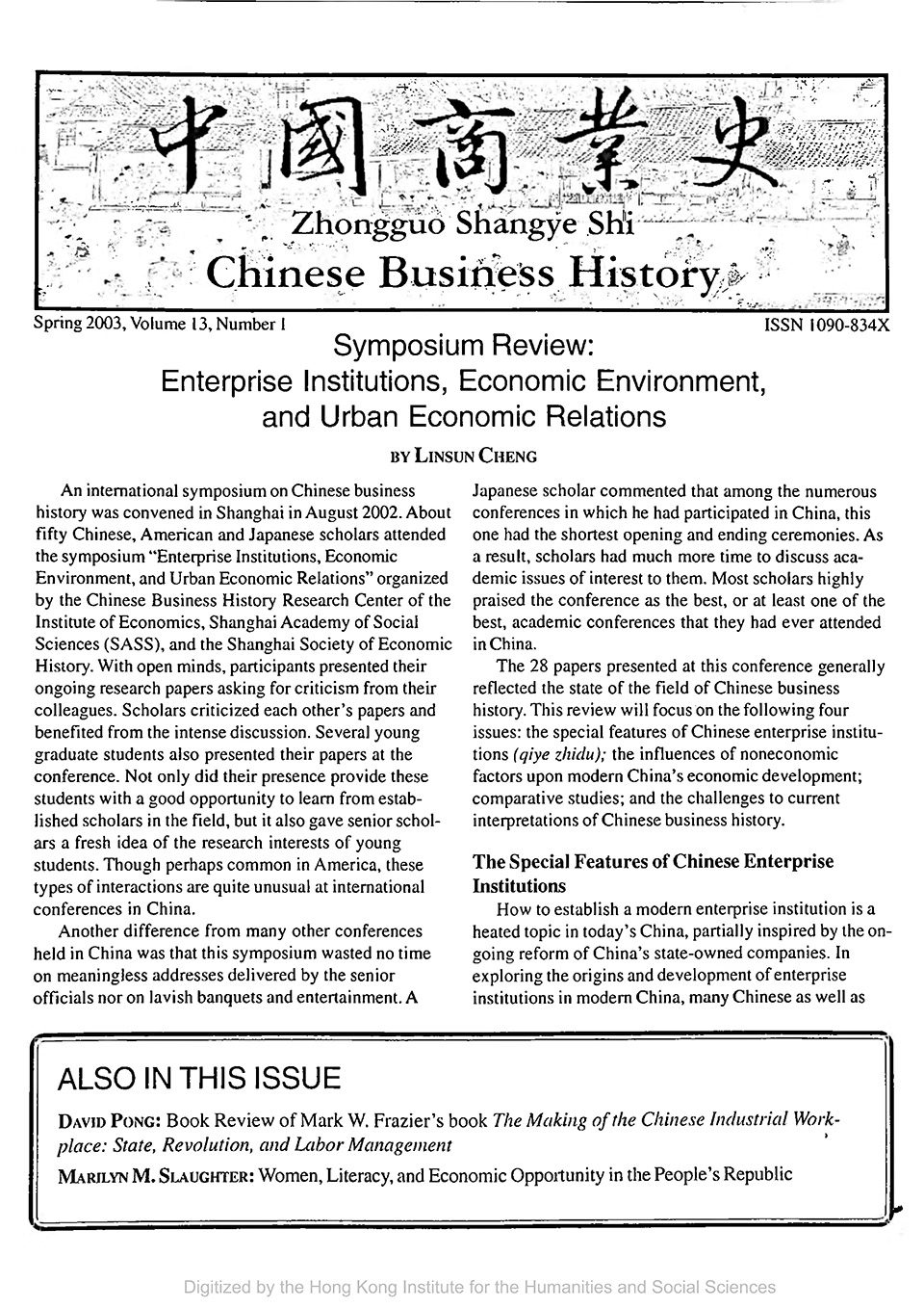 Cover of Chinese Business History Journal Volume 13, Number 1