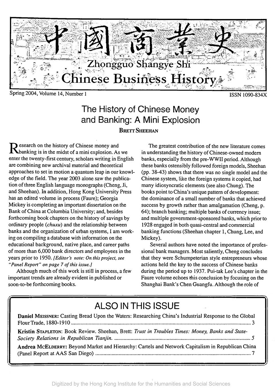 Cover of Chinese Business History Journal Volume 14, Number 1
