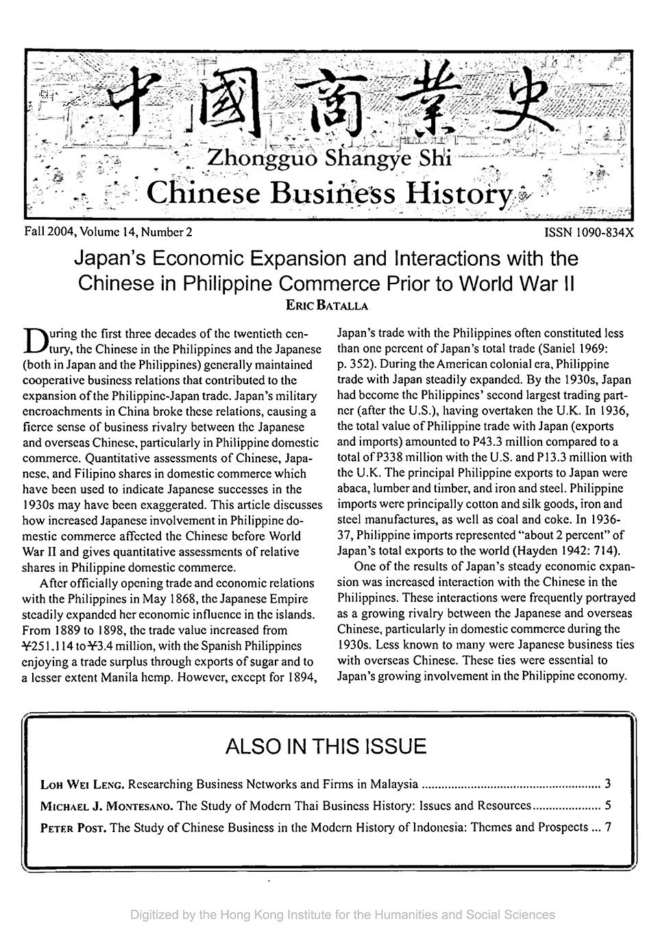 Cover of Chinese Business History Journal Volume 14, Number 2