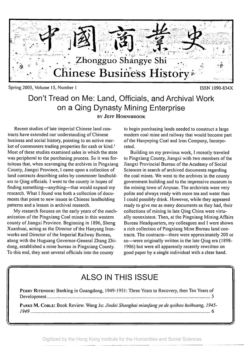 Cover of Chinese Business History Journal Volume 15, Number 1
