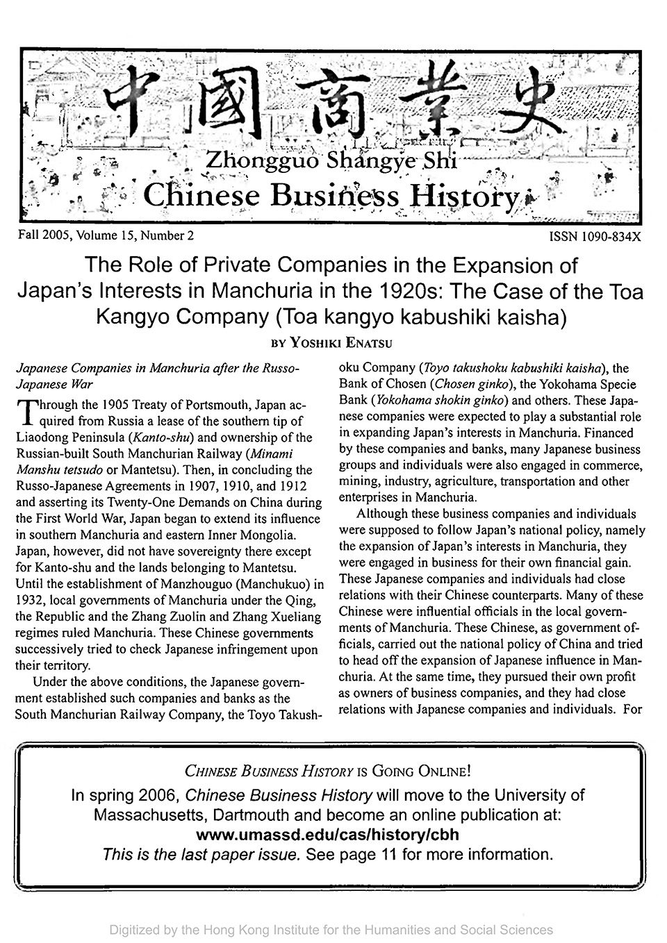 Cover of Chinese Business History Journal Volume 15, Number 2