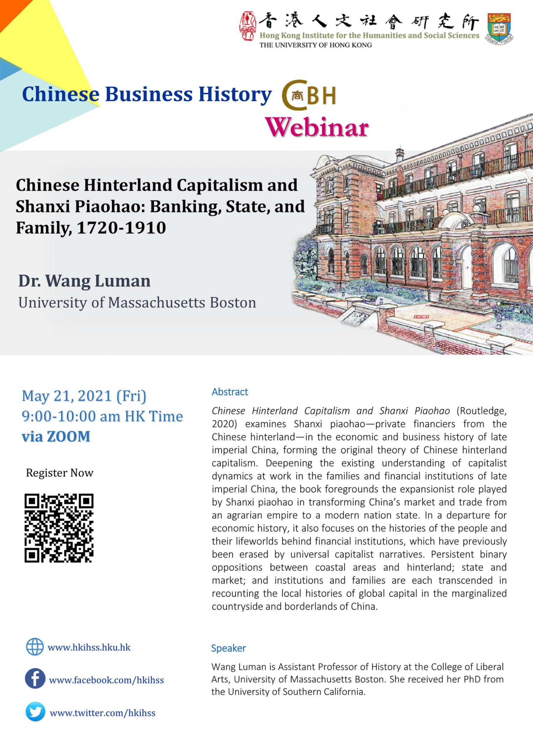 """Chinese Business History Webinar on """"Chinese Hinterland Capitalism and Shanxi Piaohao: Banking, State, and Family, 1720-1910"""" by Dr. Wang Luman (May 21, 2021)"""