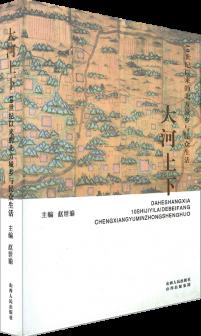 大河上下:10世紀以來的北方城鄉與民眾生活