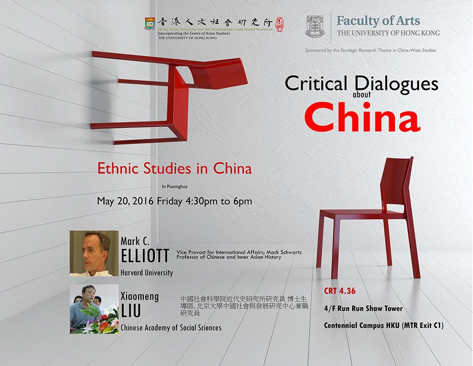 "Critical Dialogues about China on ""Ethnic Studies in China"" by Professor Mark C. Elliott and Professor Xiaomeng Liu (May 20, 2016)"