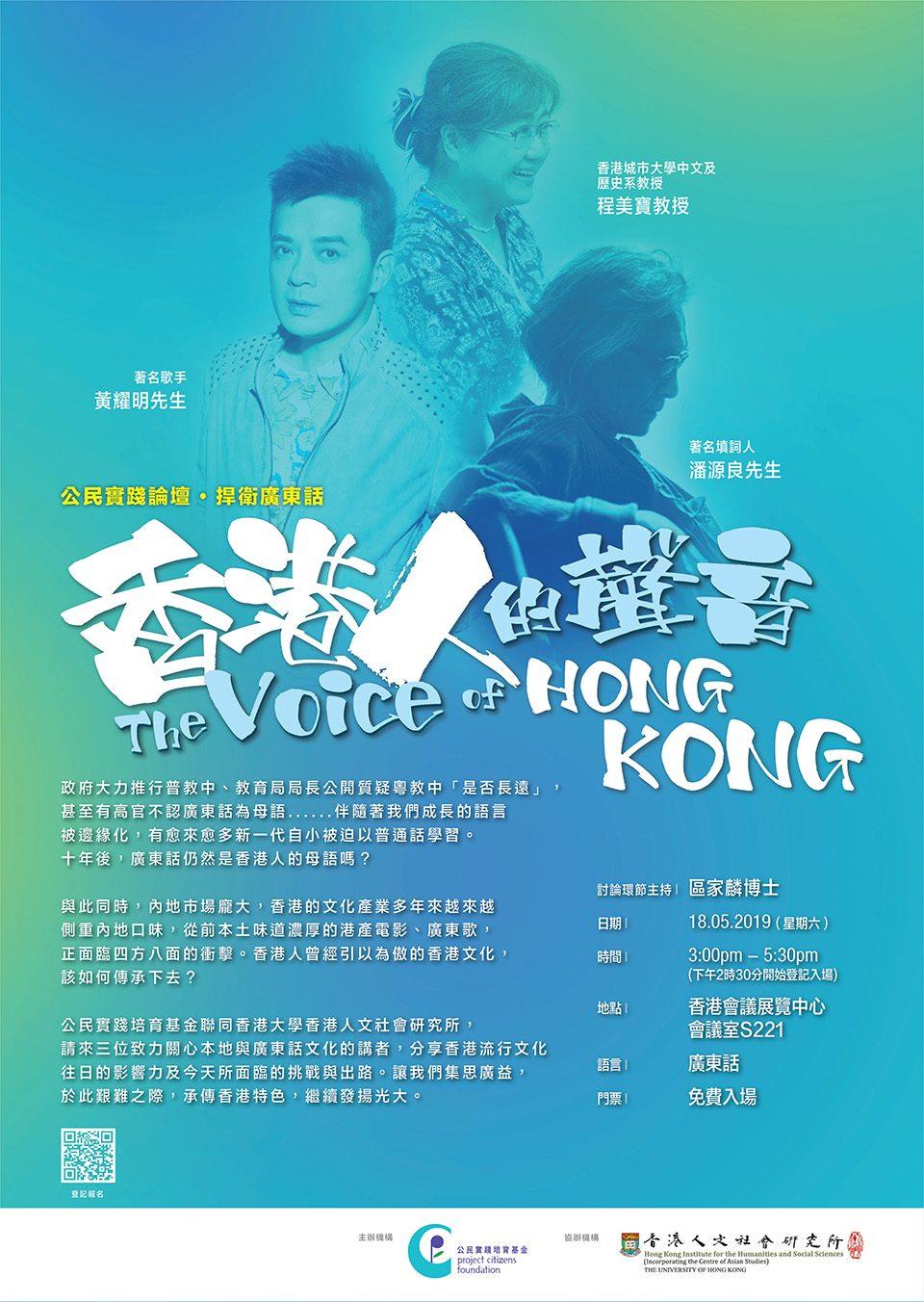 Project Citizens Forum: Project Citizens Forum: The Voice of Hong Kong (May 18, 2019)