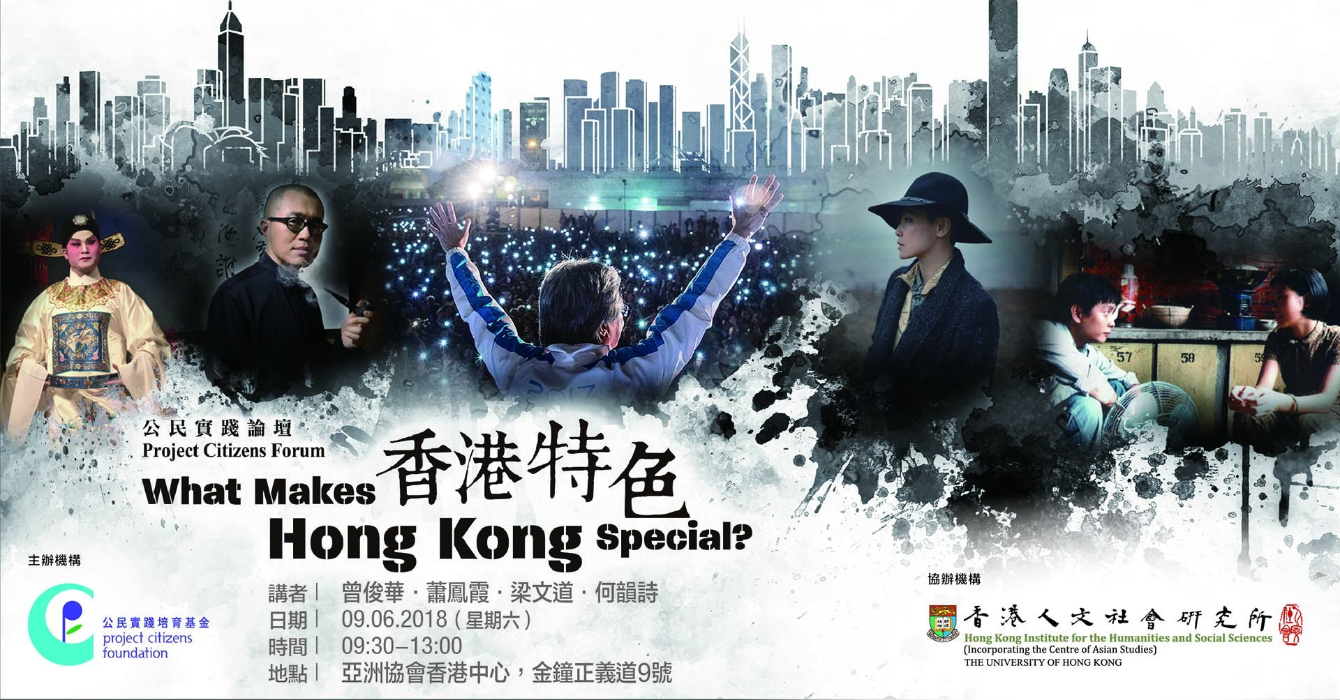 Project Citizens Forum: What Makes Hong Kong Special? (June 9, 2018)