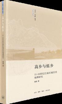 高鄉與低鄉:11-16世紀江南區域歷史地理研究