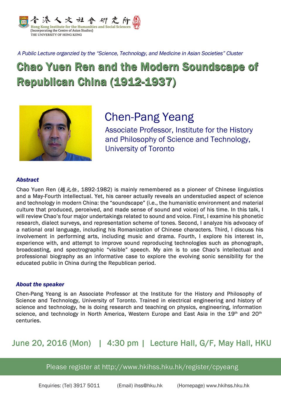 "Public Lecture on ""Chao Yuen Ren and the Modern Soundscape of Republican China (1912-1937)"" by Dr. Chen-Pang Yeang (June 20, 2016)"