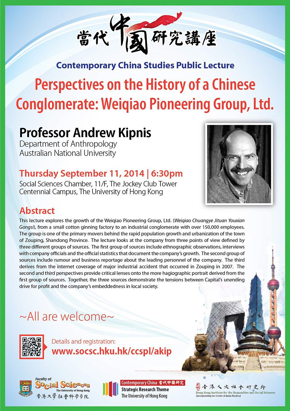 "Contemporary China Studies Public Lecture: ""Perspectives on the History of a Chinese Conglomerate: Weiqiao Pioneering Group, Ltd."" by Professor Andrew Kipnis (September 11, 2014)"