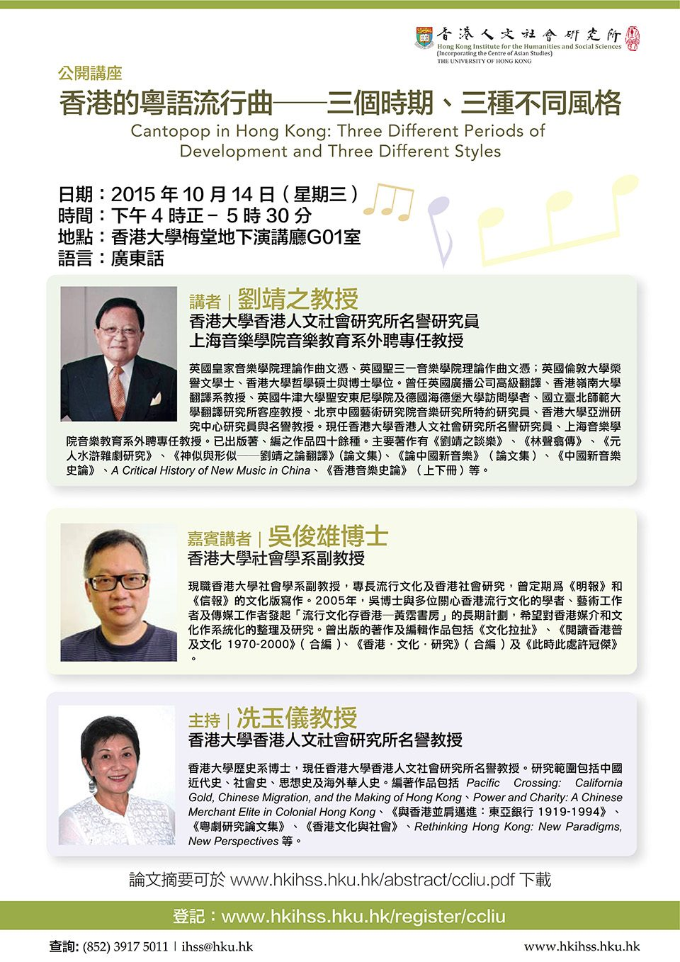 "Public Lecture on ""香港的粵語流行曲──三個時期、三種不同風格"" by Professor Ching Chih Liu and Dr. Chun Hung Ng (October 14, 2015)"