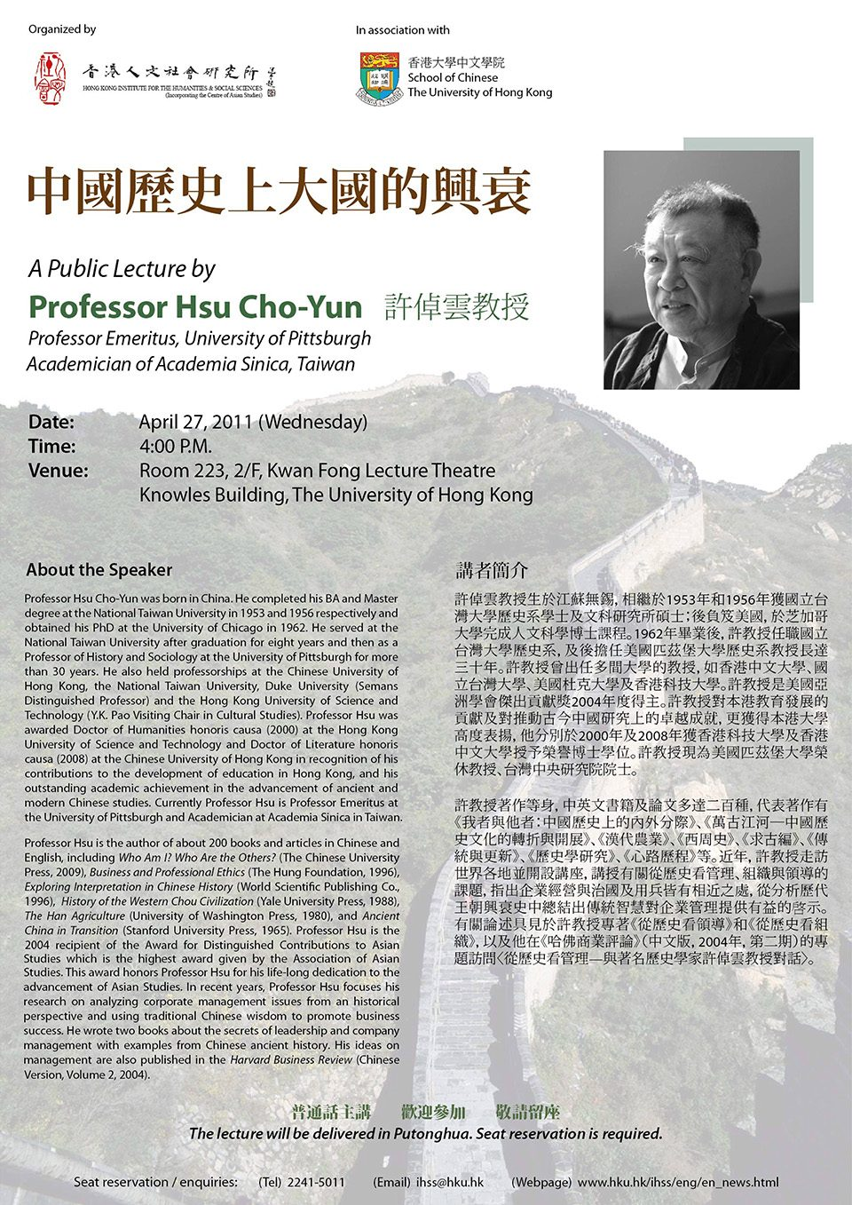 "Distinguished Lecture on ""中國歷史上大國的興衰"" by Professor Cho-Yun Hsu (April 27, 2011)"