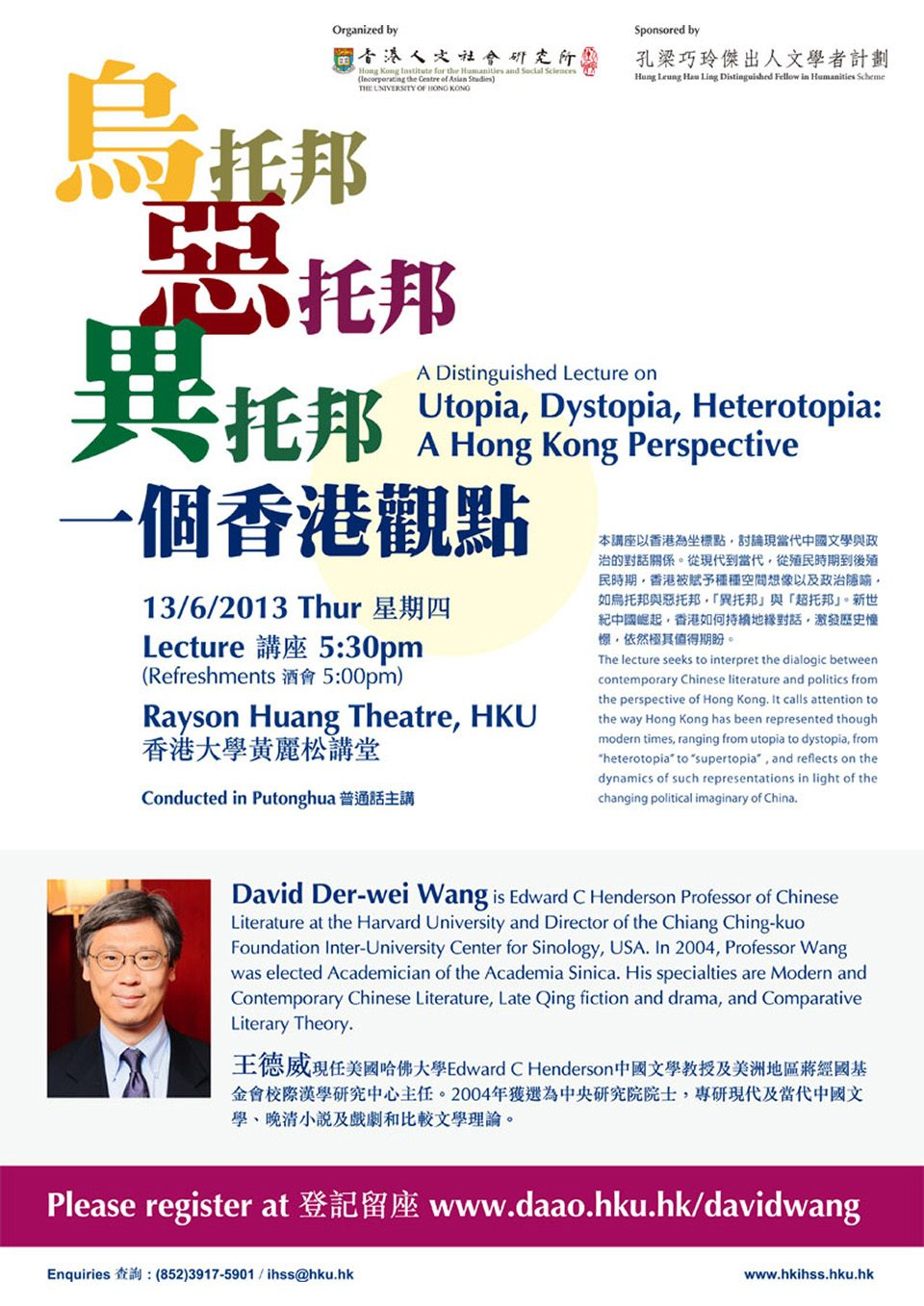 "Distinguished Lecture on ""Utopia, Dystopia, Heterotopia: A Hong Kong Perspective (烏托邦,惡托邦,異托邦: 一個香港觀點)"" By Professor David Der-wei Wang (June 13, 2013)"