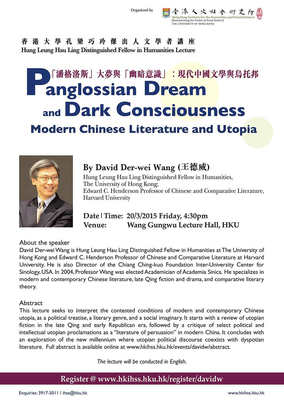 "Hung Leung Hau Ling Distinguished Fellow in Humanities Lecture on ""Panglossian Dream and Dark Consciousness: Modern Chinese Literature and Utopia"" by Professor David Der-wei Wang (March 20, 2015)"
