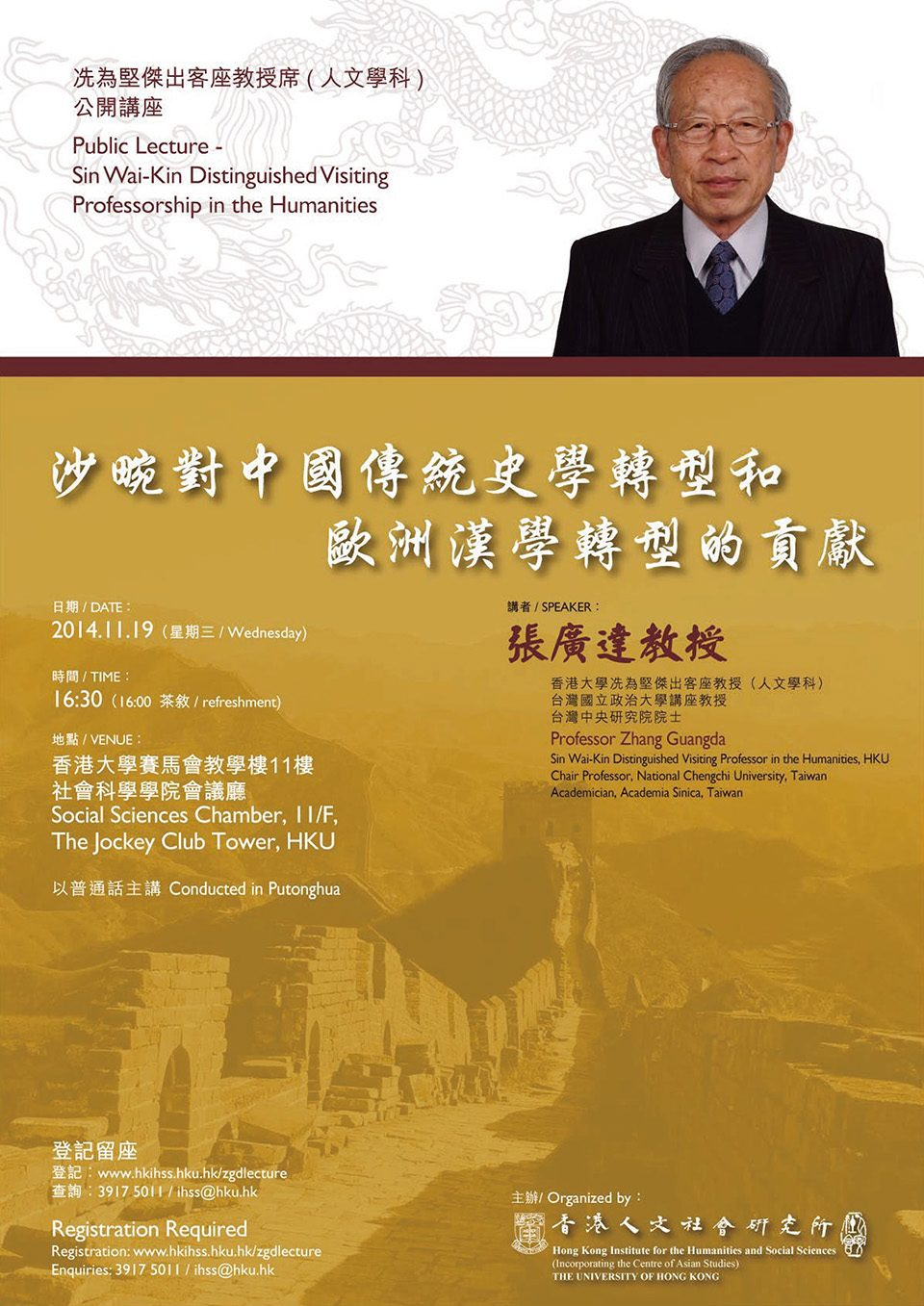 "Public Lecture on ""Contributions of Émmanuel-Édouard Chavannes towards Chinese Traditional Historiography and the Transformation of European Sinology"" (沙畹對中國傳統史學轉型和歐洲漢學轉型的貢獻) by Professor Guangda Zhang (November 19, 2014)"