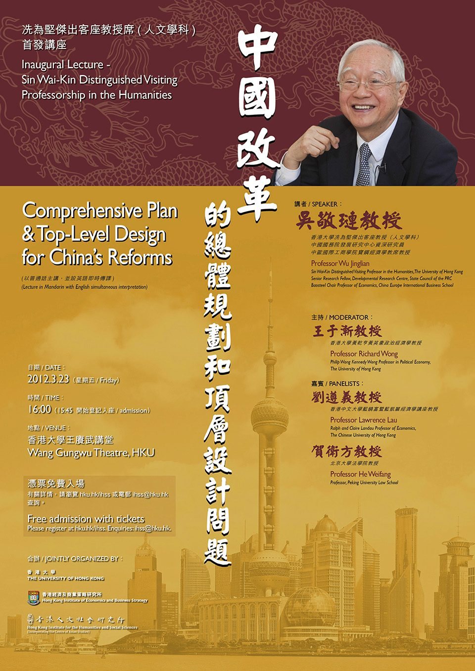 "Inaugural Lecture on ""Comprehensive Plan and Top-Level, Design for China's Reforms"" (中國改革的總體規劃和頂層設計問題) by Professor Jinglian Wu (March 23, 2012)"