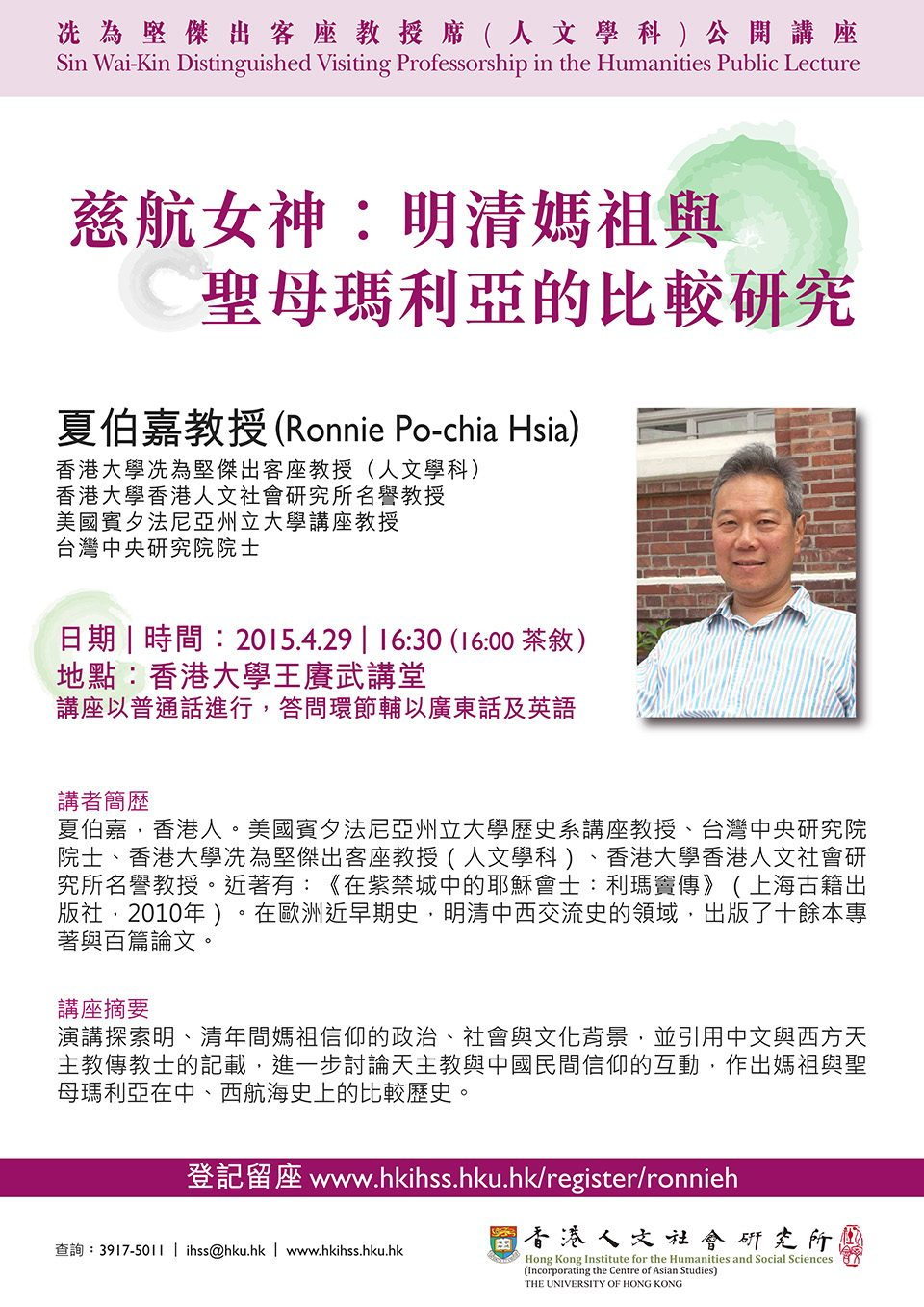 "Sin Wai-Kin Distinguished Visiting Professorship in the Humanities Public Lecture on ""慈航女神:明清媽祖與聖母瑪利亞的比較"" by Professor Ronnie Po-chia Hsia (April 29, 2015)"