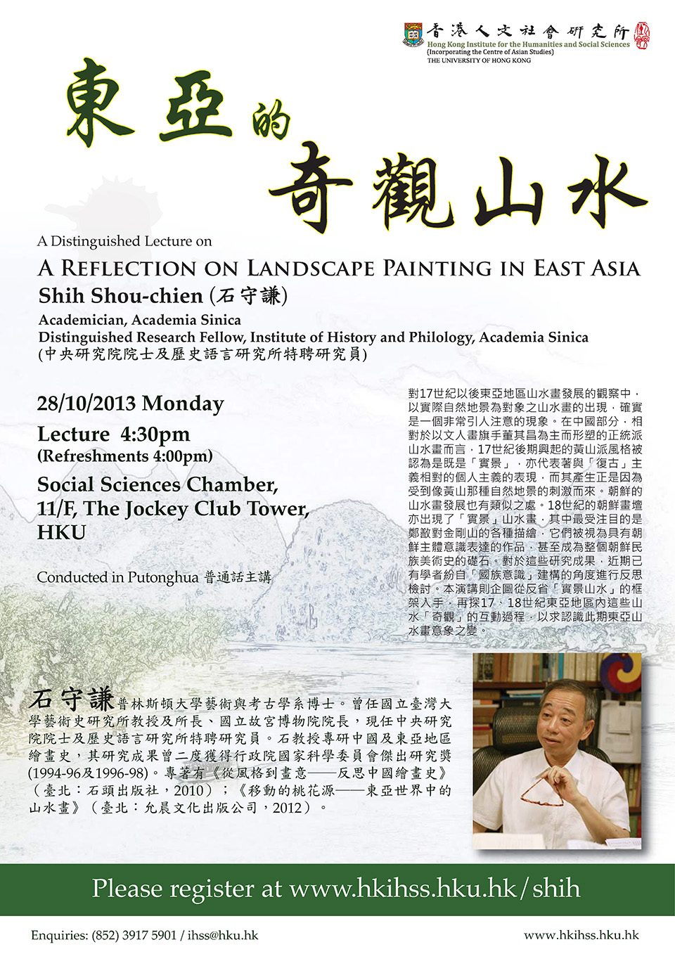 "Distinguished Lecture on ""A Reflection on Landscape Painting in East Asia (東亞的奇觀山水)"" by Prof. Shih Shou-chien (石守謙教授) (October 28, 2013)"