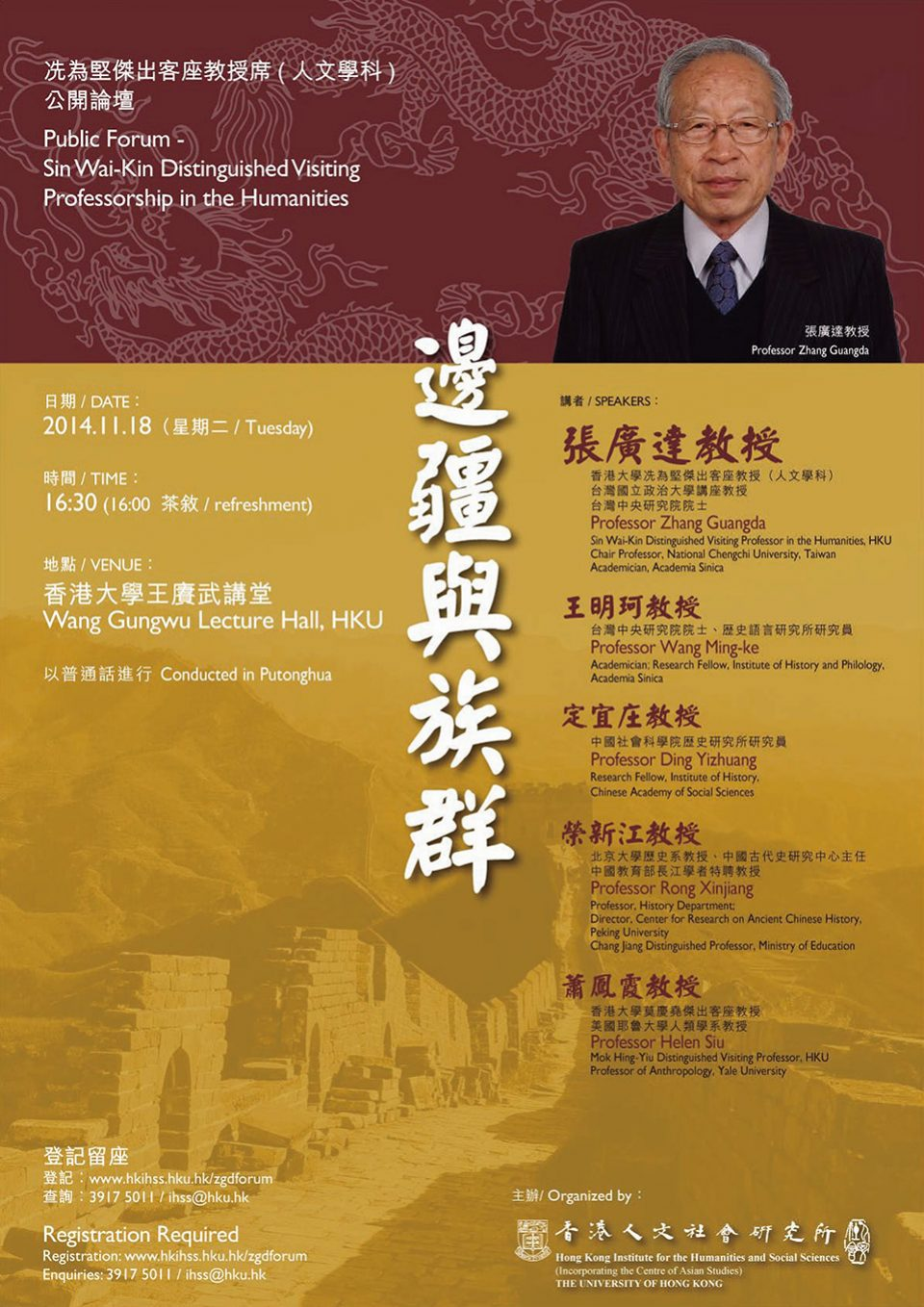 "Public Forum on ""Frontier and Ethnicity"" (邊疆與族群) (November 18, 2014)"