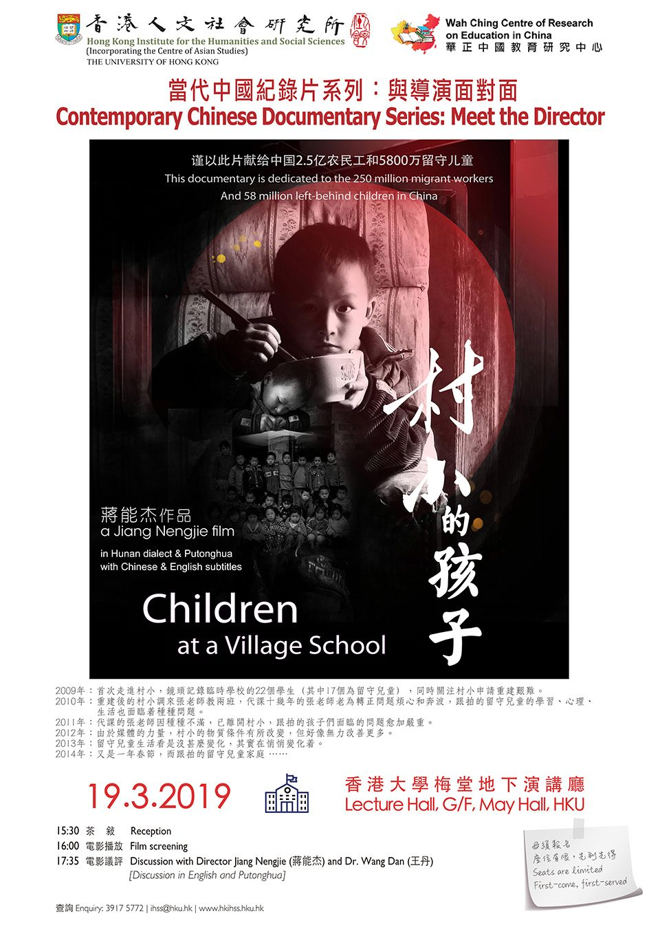 "Contemporary Chinese Documentary Series: Meet the Director ""Children at a Village School""《村小的孩子》 by Director Jiang Nengjie (March 19, 2019)"