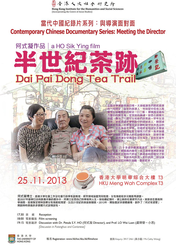 Dai Pai Dong Tea Trail 半世紀茶跡 (November 25, 2013)