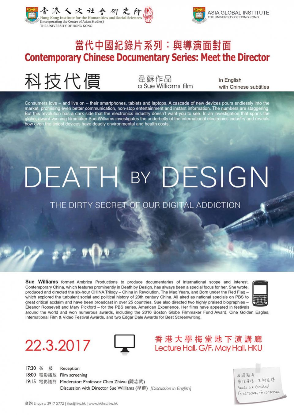 Death by Design 科技代價 (March 22, 2017)