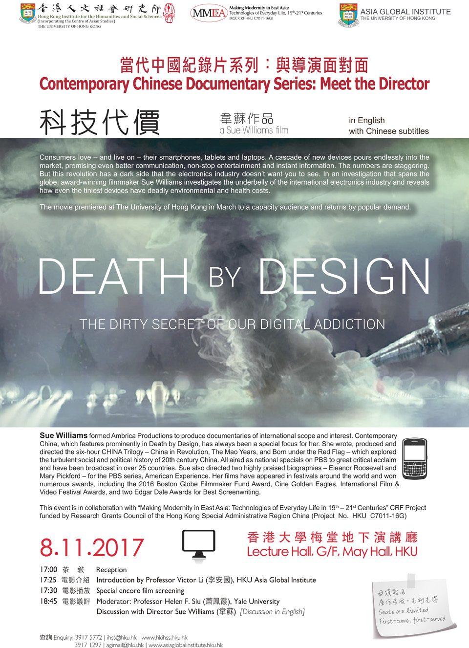 Death by Design 科技代價 (November 8, 2017)
