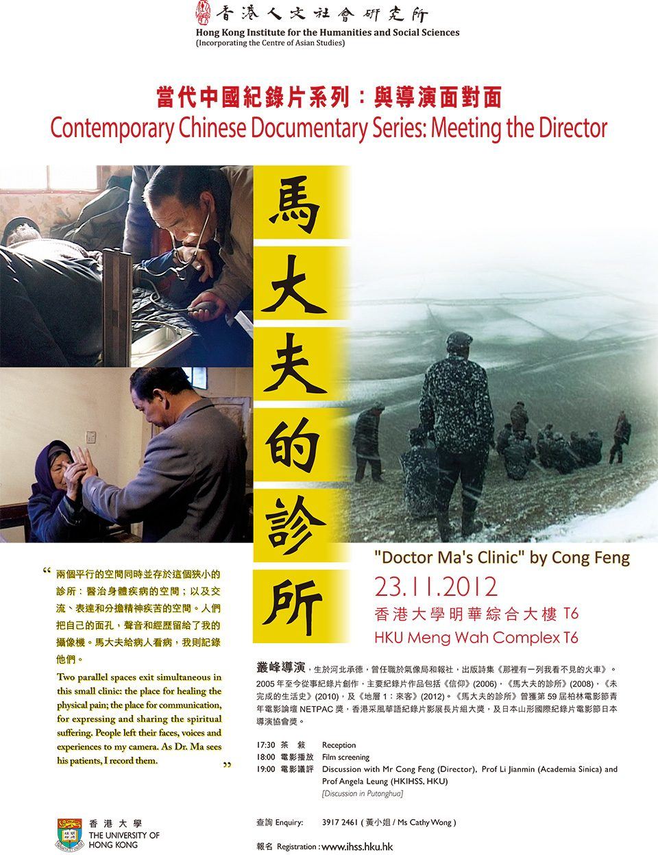 "Contemporary Chinese Documentary Series: ""Doctor Ma's Clinic""《馬大夫的診所》 (November 23, 2012)"