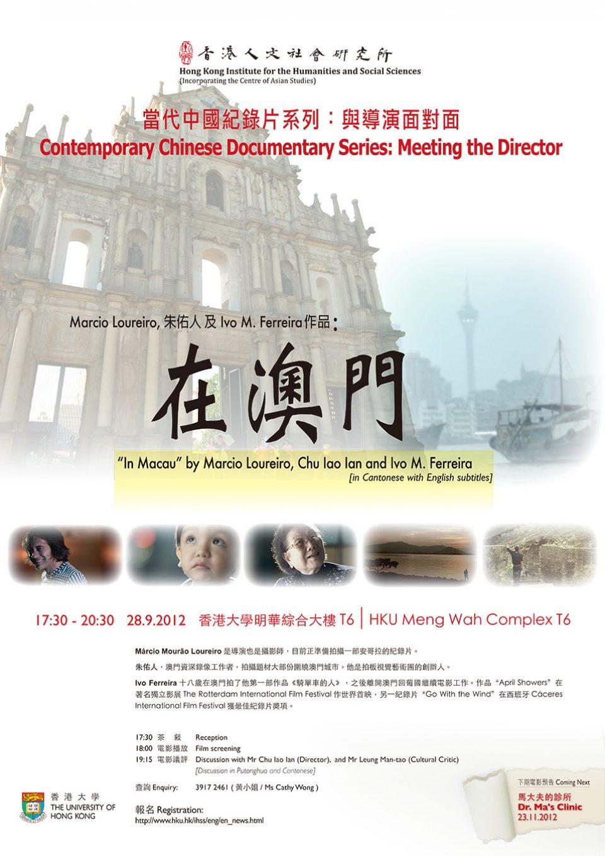 "Contemporary Chinese Documentary Series: ""In Macau""《在澳門》 (September 28, 2012)"