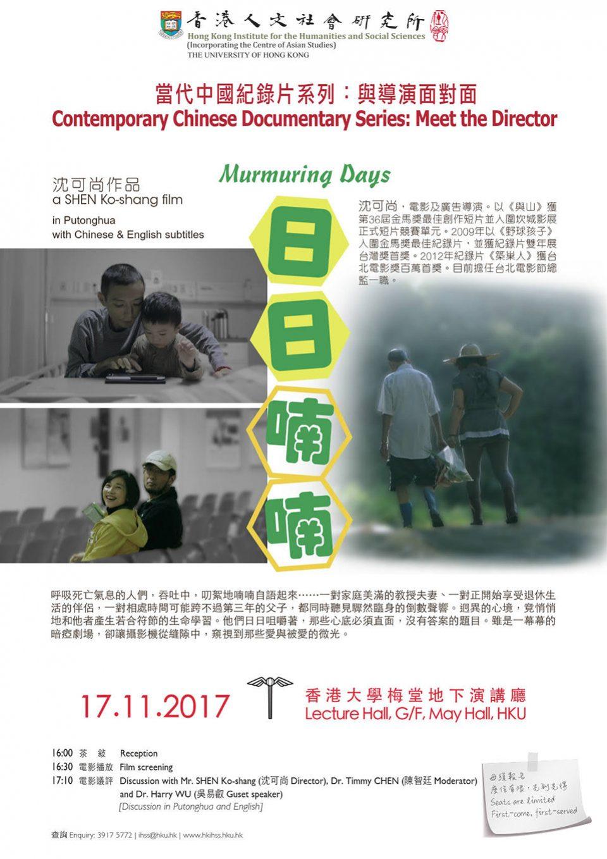 Murmuring Days 日日喃喃 (November 17, 2017)