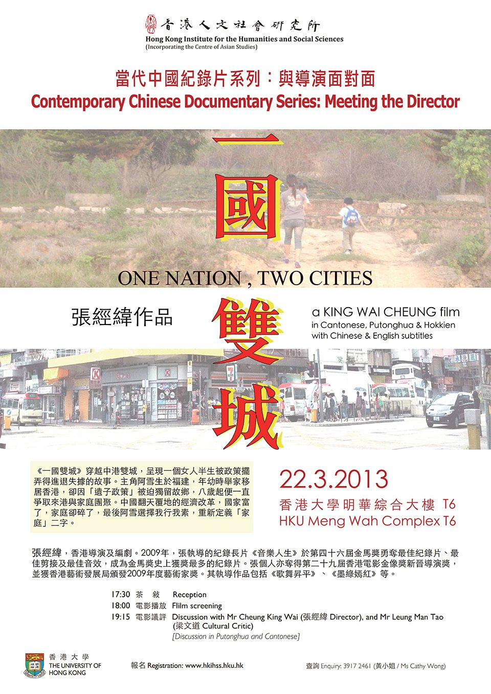One Nation, Two Cities 一國雙城 (March 22, 2013)