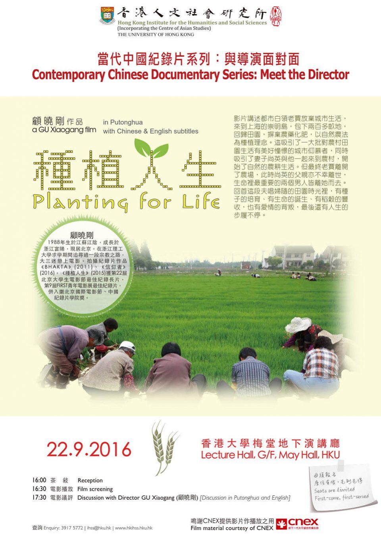 Planting for Life 種植人生 (September 22, 2016)