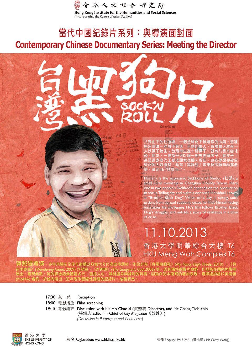 Sock'N Roll 台灣黑狗兄 (October 11, 2013)