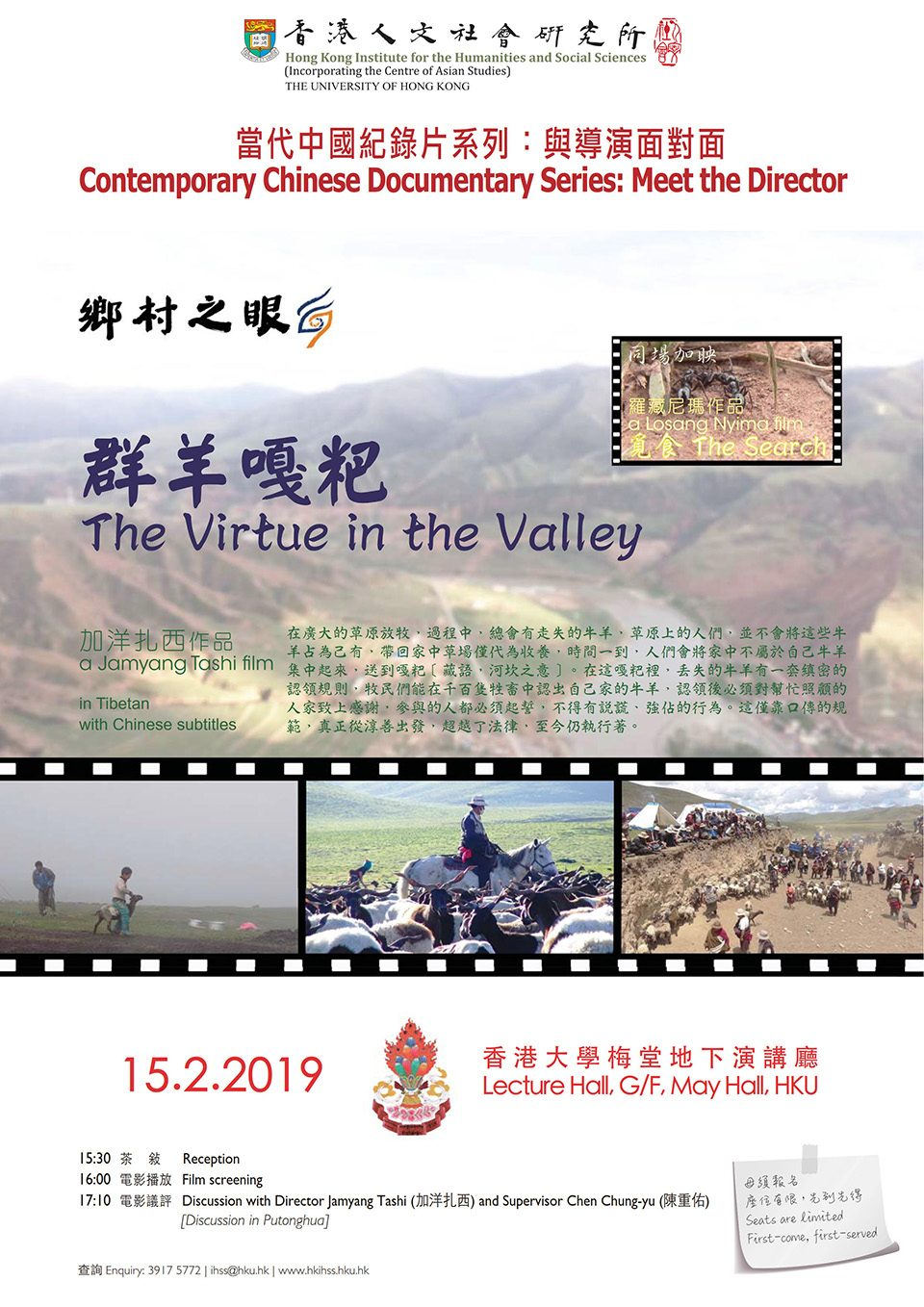 "Contemporary Chinese Documentary Series: Meet the Director ""The Virtue in the Valley ""《群羊嘎粑》 by Director Jamyang Tashi (February 15, 2019)"