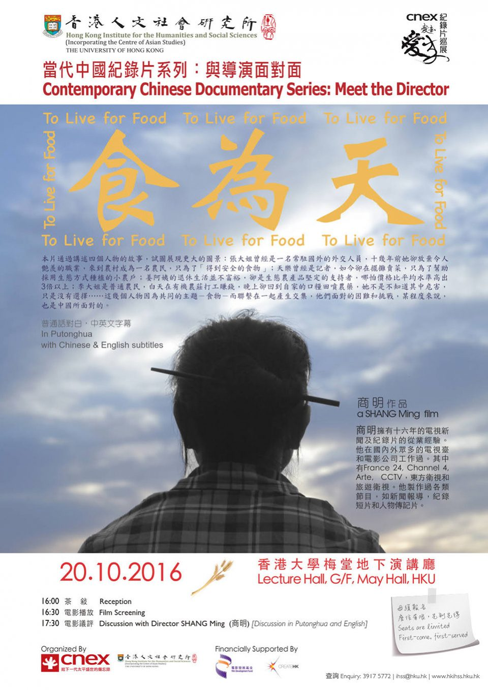 To Live for Food 食為天 (October 20, 2016)