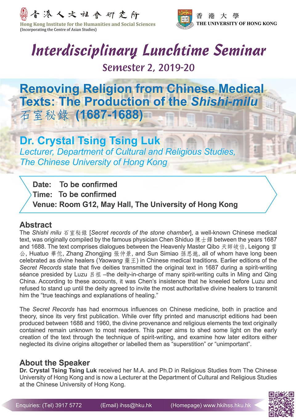 """Interdisciplinary Lunchtime Seminar on """"Removing Religion from Chinese Medical Texts: The Production of the Shishi-milu 石室秘錄"""" (1687 – 1688)"""" by Dr. Crystal Tsing Tsing Luk"""