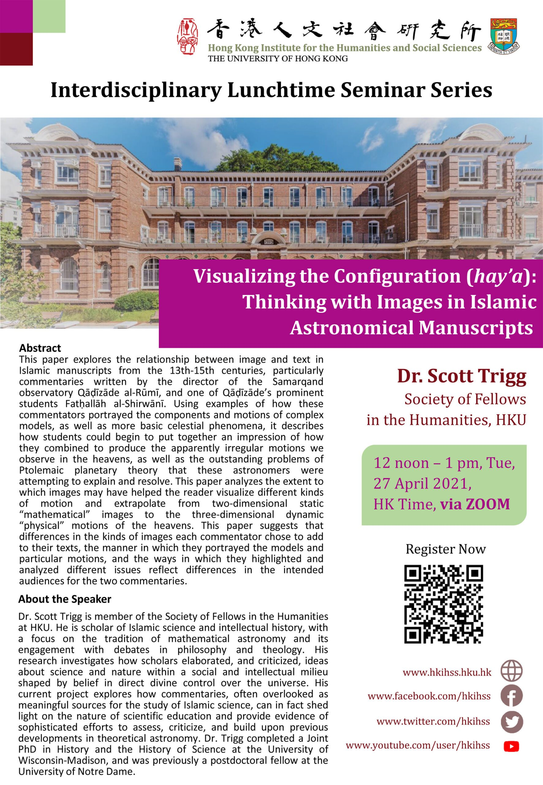 """Interdisciplinary Lunchtime Seminar on """"Visualizing the Configuration (hay'a): Thinking with Images in Islamic Astronomical Manuscripts"""" by Dr. Scott Trigg (April 27, 2021)"""